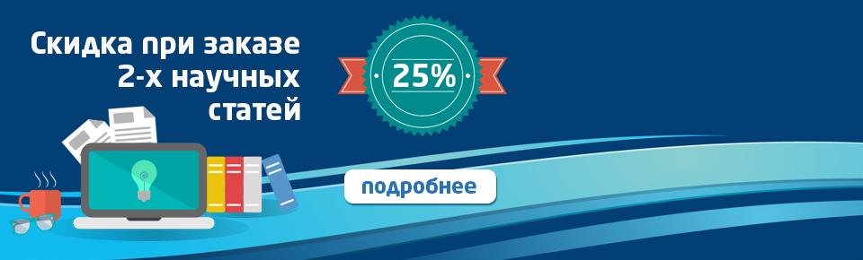 Дипломные работы в Москве на заказ недорого заказать написание  Акция скидка при заказе 2 х научных статей